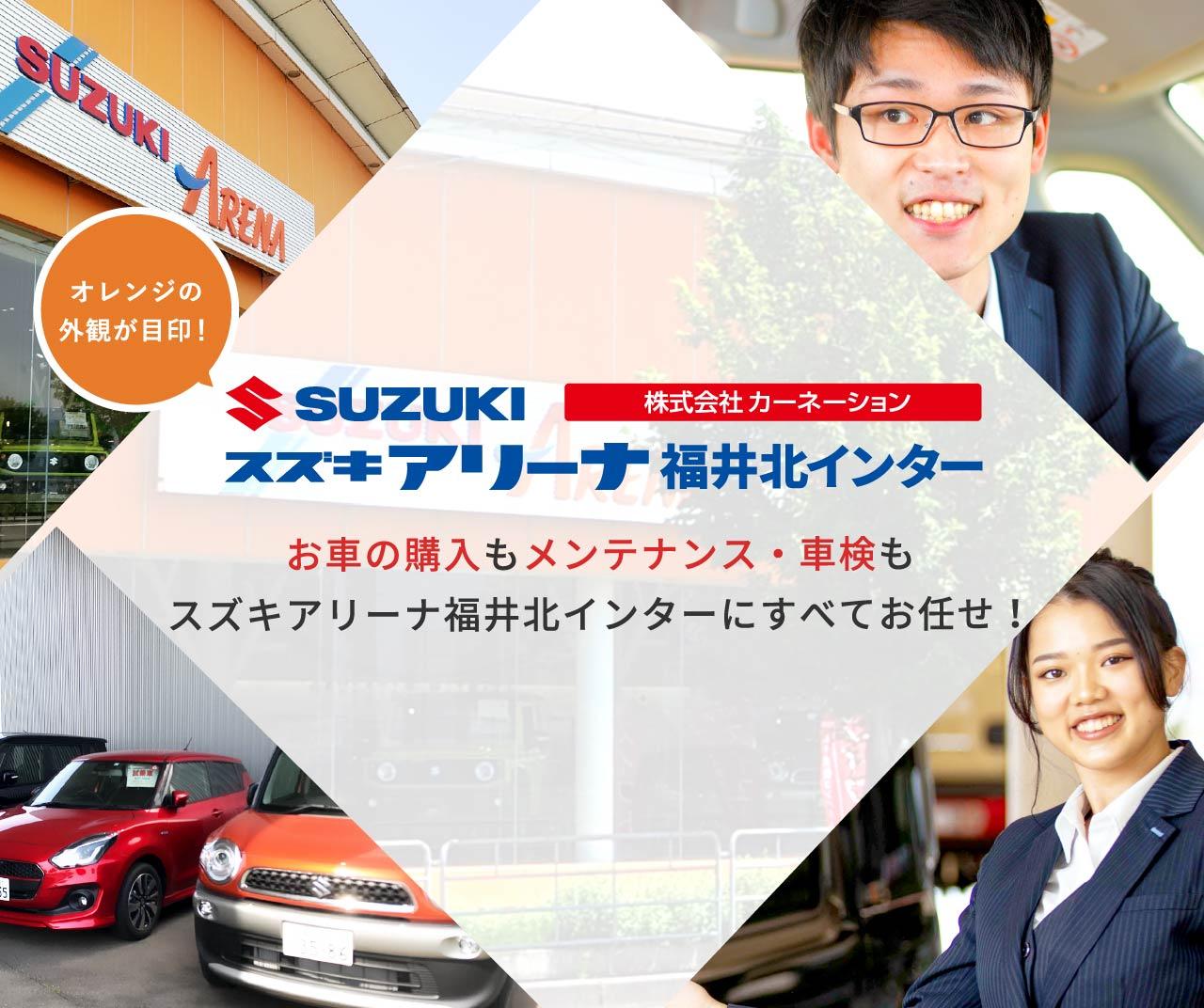 スズキアリーナ福井北インター
